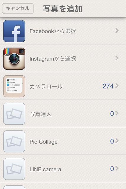 PicCollage 写真を追加3