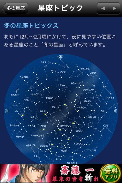 星座図鑑 トピック