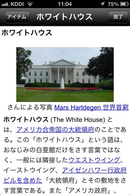 GoogleEarthホワイトハウス解説