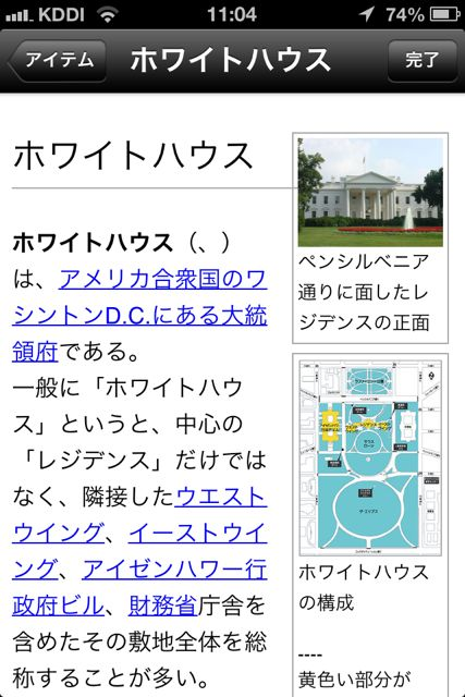 GoogleEarthホワイトハウス解説2