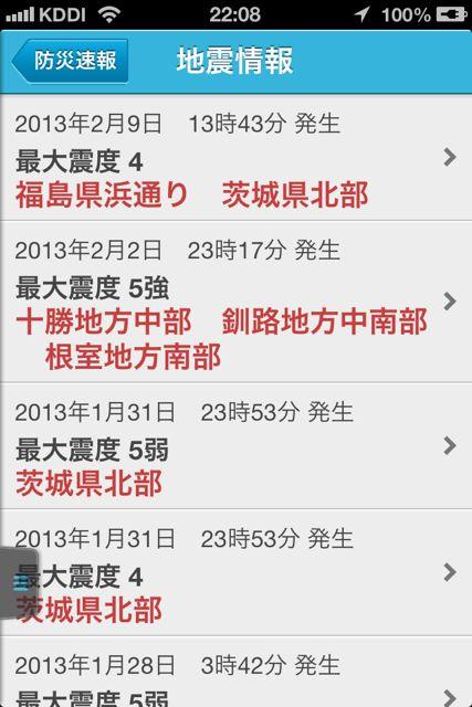 防災速報 地震