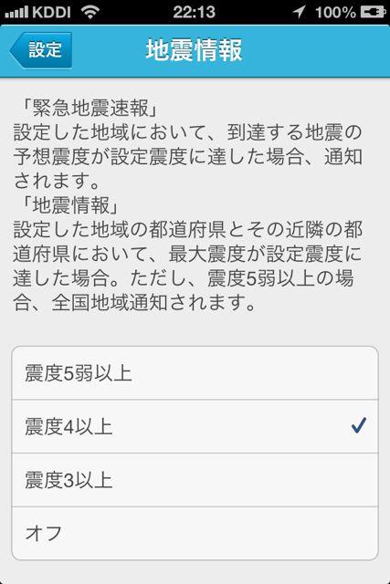 防災速報 プッシュ通知地震