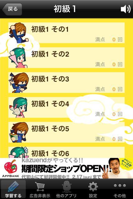 大人の漢字 初級