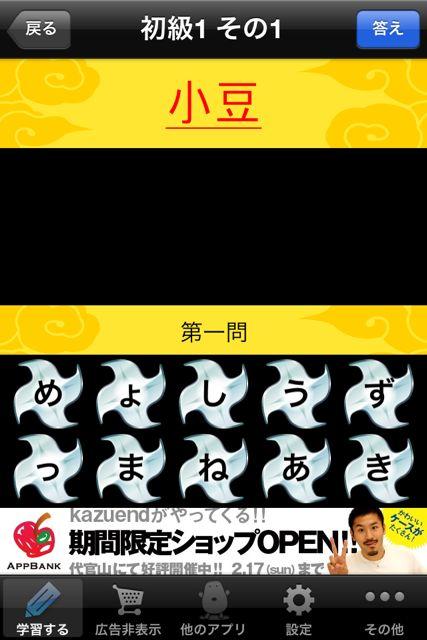 大人の漢字 初級1小豆