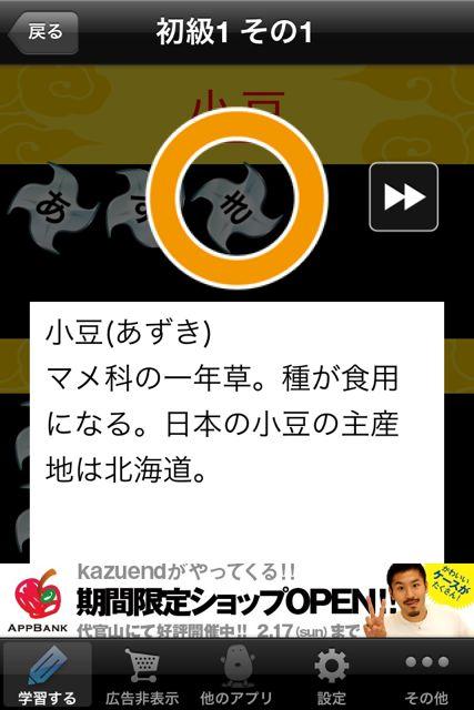 大人の漢字初級 あずき