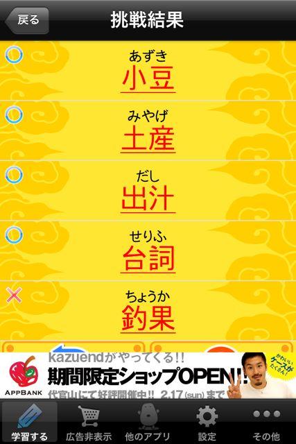 大人の漢字 5題