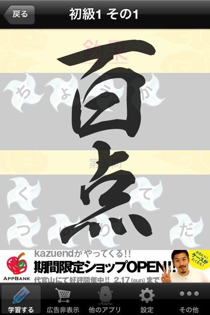 大人の漢字 百点