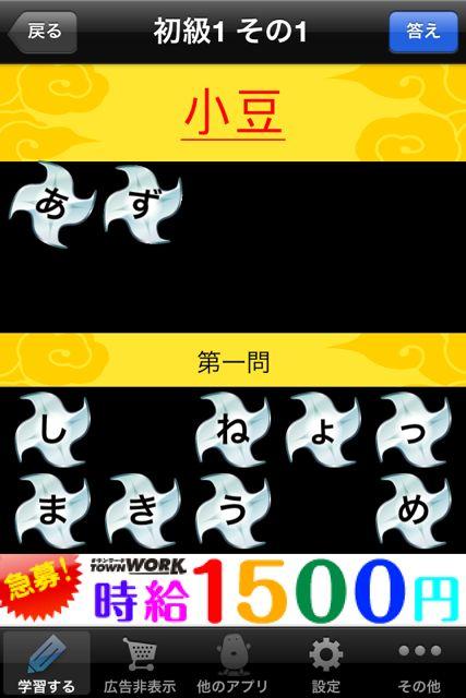 大人の漢字 ず