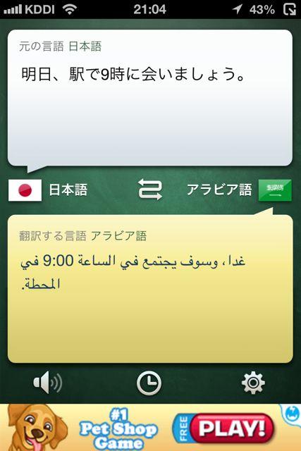 iHandy アラビア語