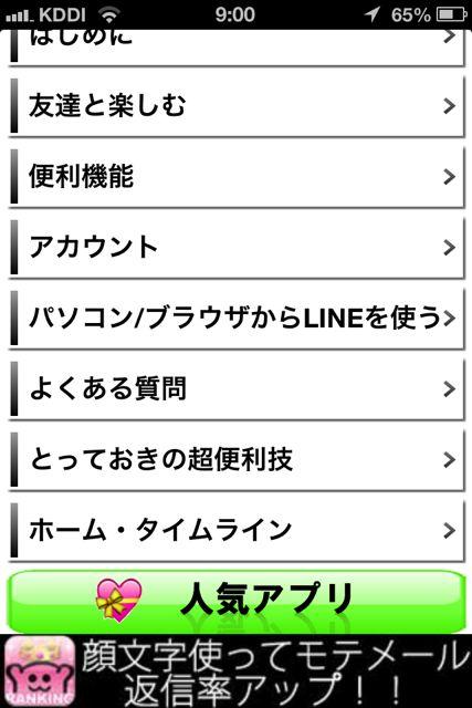 LINE裏技 最初2