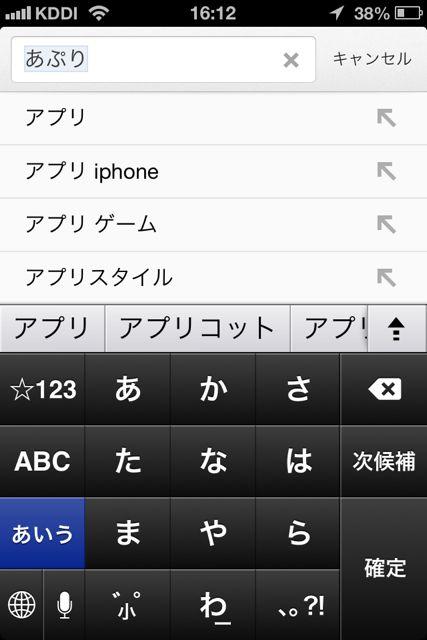Google あぷり