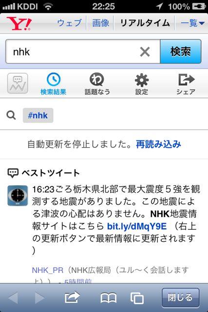 Yahoo NHK