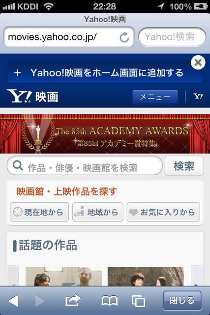 Yahoo 映画