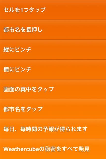WeatherCube ヒント