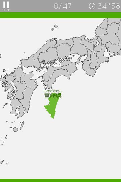 日本地図パズル トレーニング3