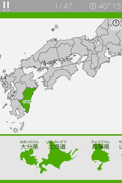 日本地図パズル トレーニング4
