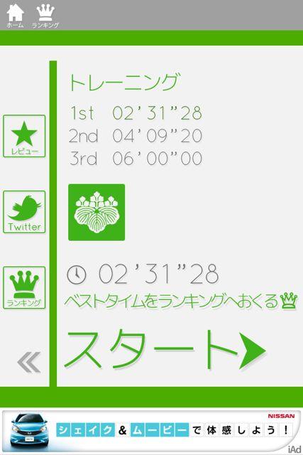 日本パズル タイム