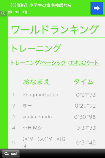 日本パズル ランキング