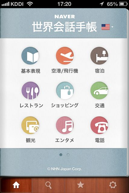 世界会話手帳 ホーム
