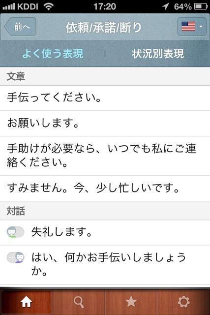 世界会話手帳 依頼/承諾