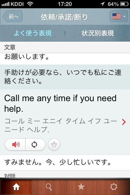 世界会話 手助け