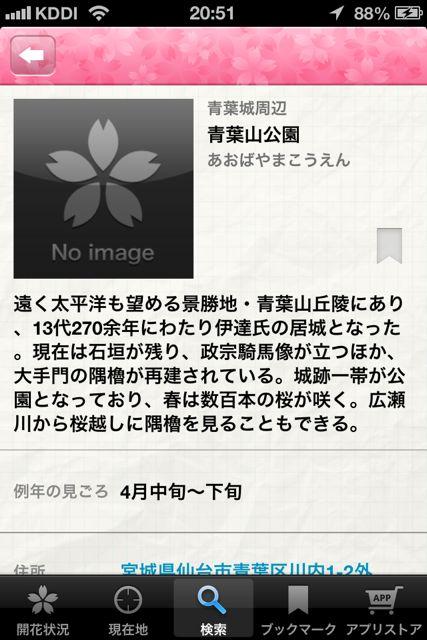 お花見 青葉山公園