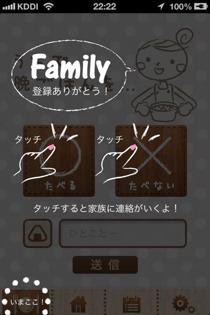 family 説明1