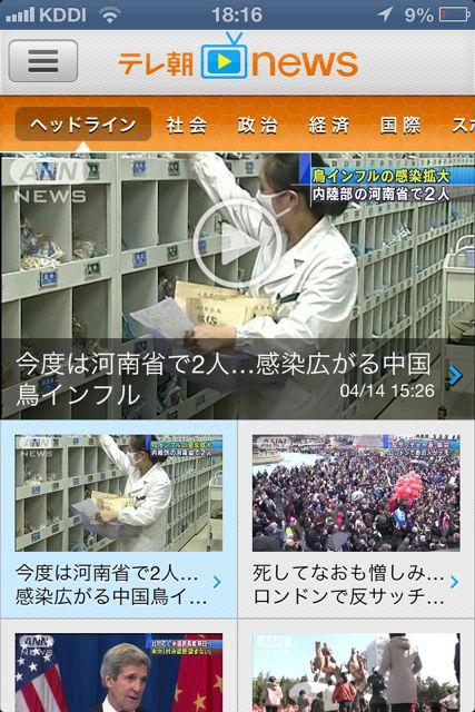テレ朝news ヘッドライン1