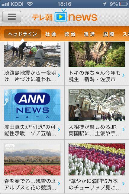 テレ朝news ヘッドライン2