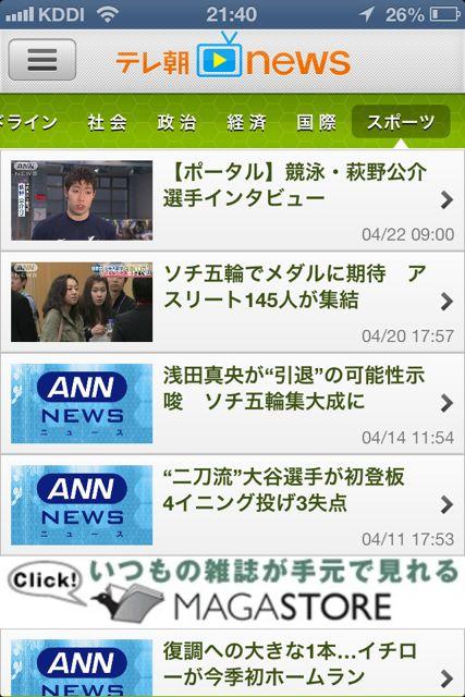 テレ朝news スポーツ