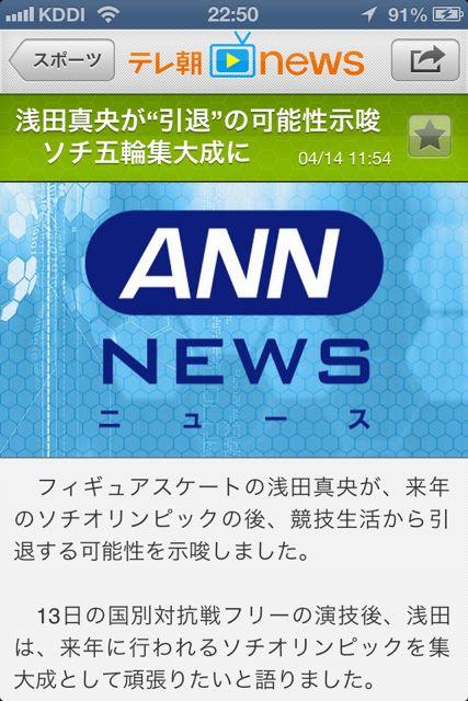 テレ朝 ANN