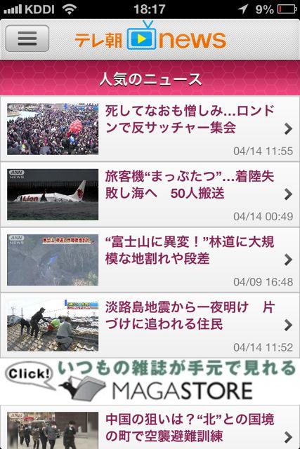 テレ朝news 人気
