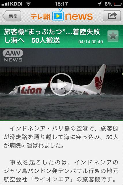 テレ朝news 人気2