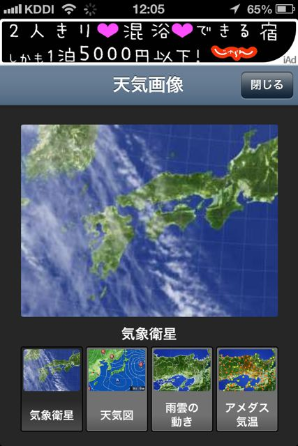 そら案内 天気画像
