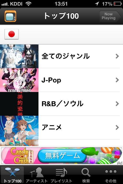 MusicTubee トップ100
