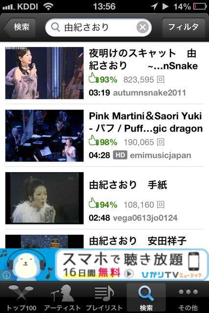 MusicTubee 検索1