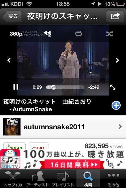 MusicTubee 検索3