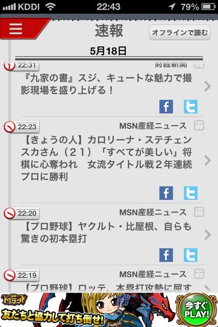 速報ニュース1