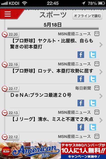 速報ニュース2