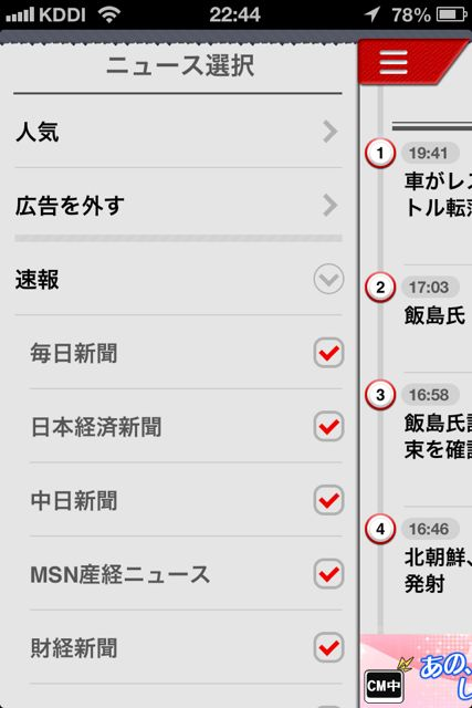 速報ニュース 選択2