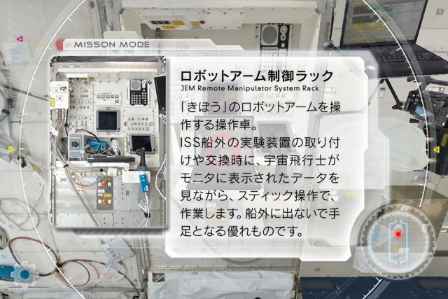 kibo MISSION2