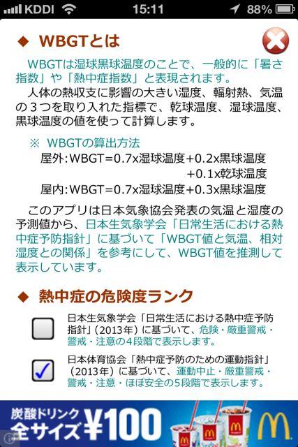 熱中症予報計 WBGT