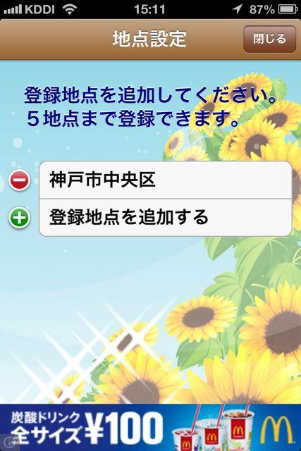 熱中症予報計 登録地点3