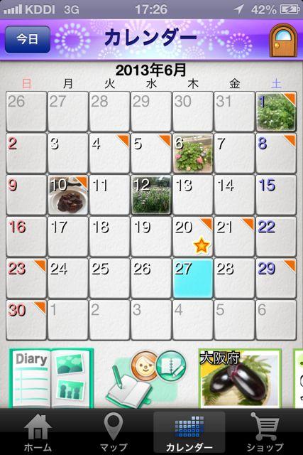 Walker カレンダー