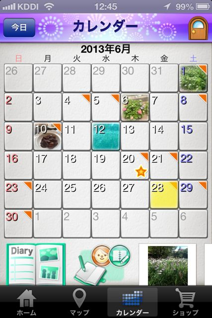 Walker カレンダー写真