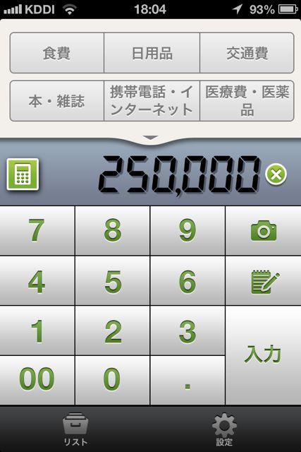 おカネコレ 収入1
