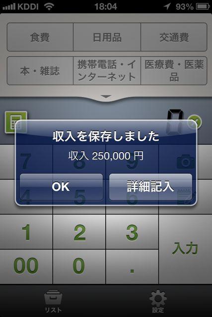 おカネコレ 収入2