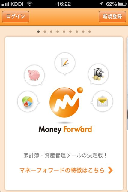 Moneyforward 最初