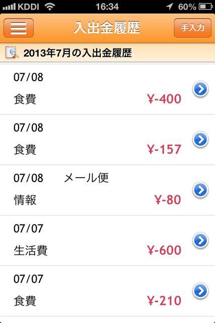 MoneyForward 入出履歴