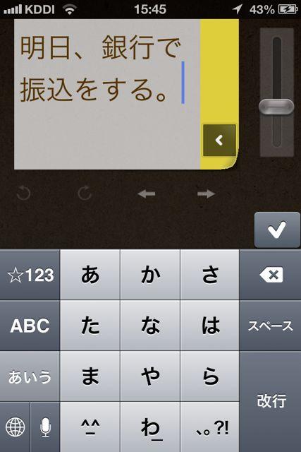 QuickMemo 文字拡大2